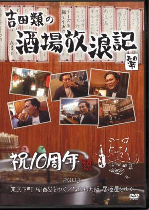 「酒場放浪記」10年記念DVD