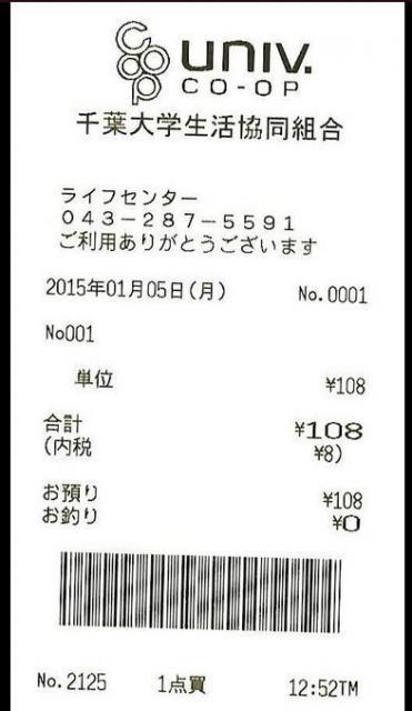 レシートにはしっかり「単位 ¥108」