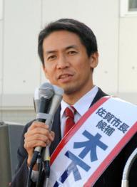 改革派と言われた元佐賀市長の木下敏之氏
