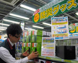 電器店の防災グッズコーナーに並ぶ無停電電源装置(UPS)=2011年4月