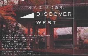 2003年、鬼束ちひろさんが「いい日旅立ち」をカバーしてJR西日本のキャンペーンCMが作られた=JR西日本提供