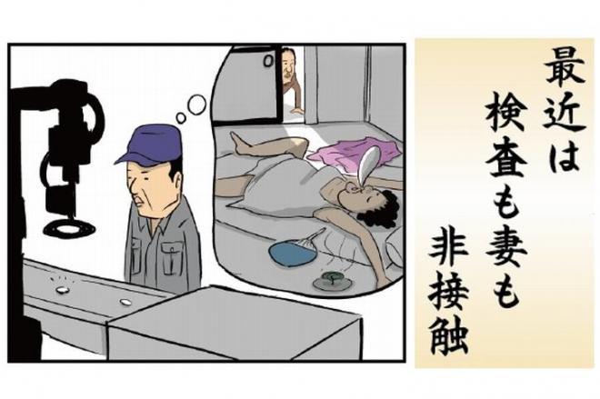 「第一回現場川柳」の大賞に輝いた「最近は 検査も妻も 非接触」