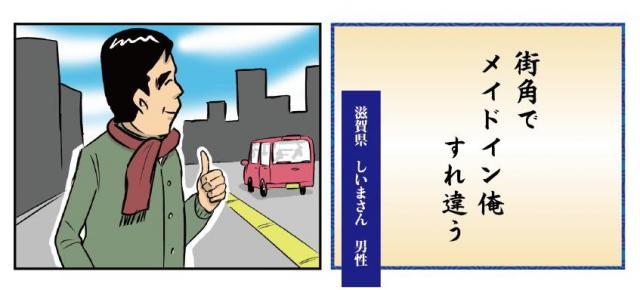 入賞した「街角で メイドイン俺 すれ違う」。イラストは「シブすぎ技術に男泣き!」の見ル野栄司さん