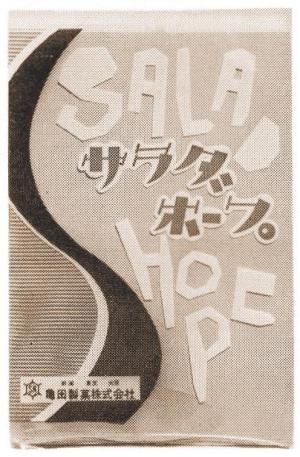 発売当初のサラダホープ=亀田製菓提供