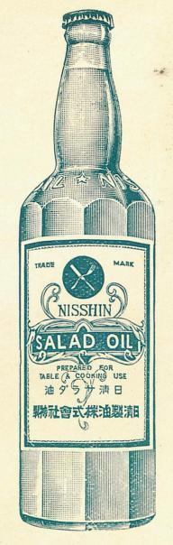 1927年ごろの「日清サラダ油」=日清オイリオグループ提供