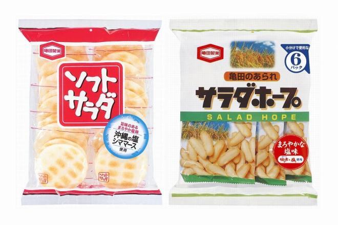 亀田製菓の「サラダ味」商品。左がソフトサラダ、右がサラダホープ=亀田製菓提供
