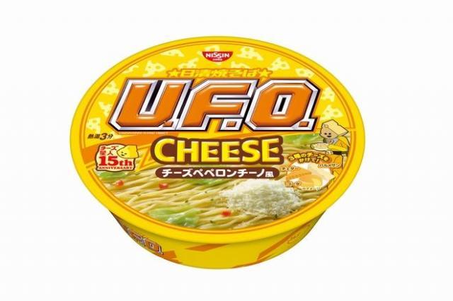 チーズペペロンチーノ味もあります=日清食品ホールディングス提供