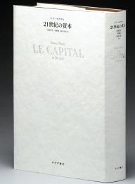 「21世紀の資本」。もともとの書名は「LE CAPITAL」