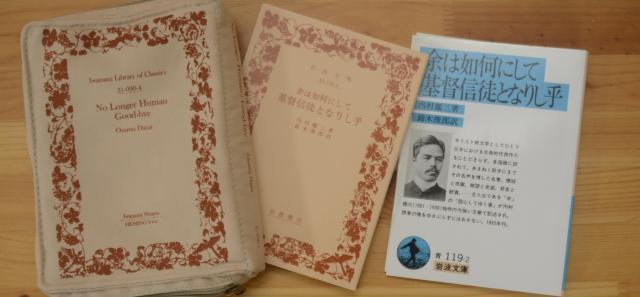 左から「岩波ポーチ」、実際の岩波文庫の書籍とカバー