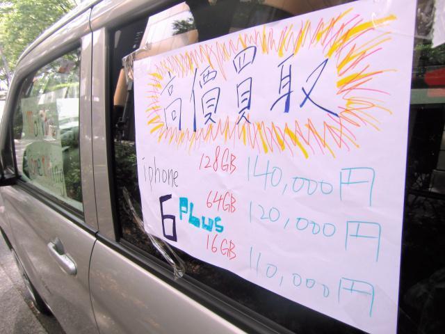 アップルストアの前に止まっていた車の張り紙。買い取り額は定価より3万~4万円高い=19日朝、東京都渋谷区のアップルストア表参道付近