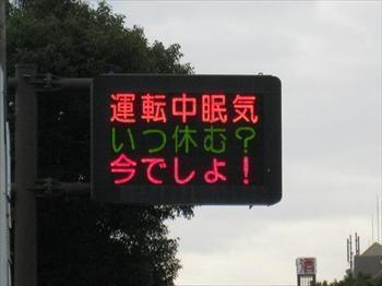 運転中眠気 いつ休む? 今でしょ!