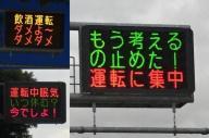 熊本県警が本当に作っている電光掲示板。ネタメッセージへのプレッシャーが強すぎた?