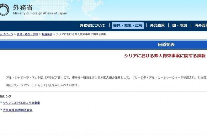 外務省が急きょ、公式ホームページで「誤報」と指摘