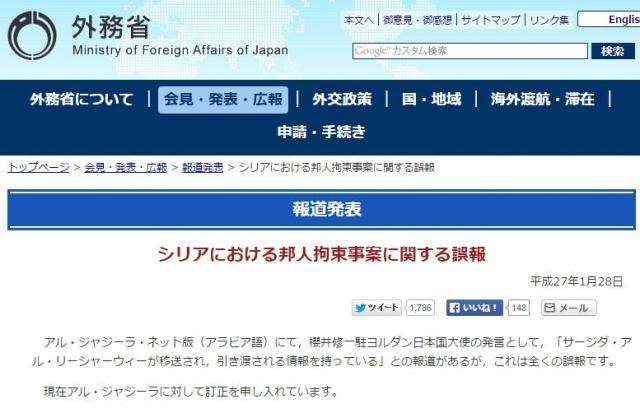 外務省のサイトにアップされたアルジャジーラに訂正求める報道発表