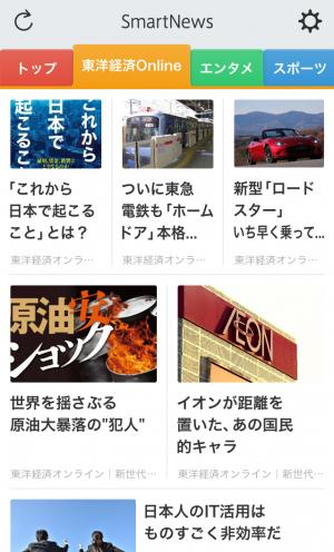 SmartNewsにも東洋経済オンラインのチャンネルがある