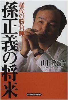 山田編集長の2000年の著書「稀代の勝負師 孫正義の将来」