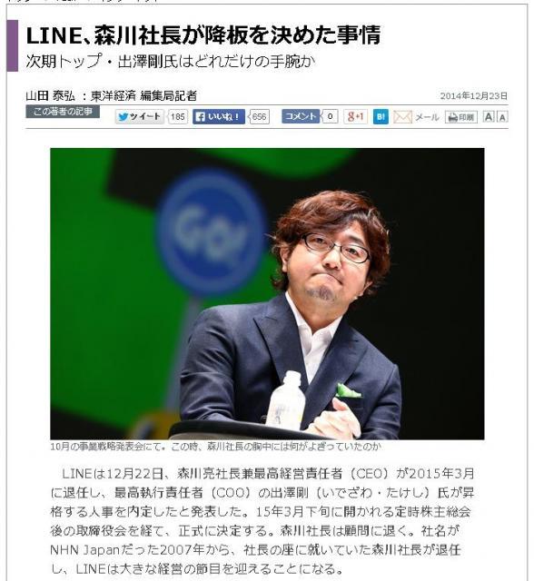 「LINE、森川社長が降板を決めた事情」
