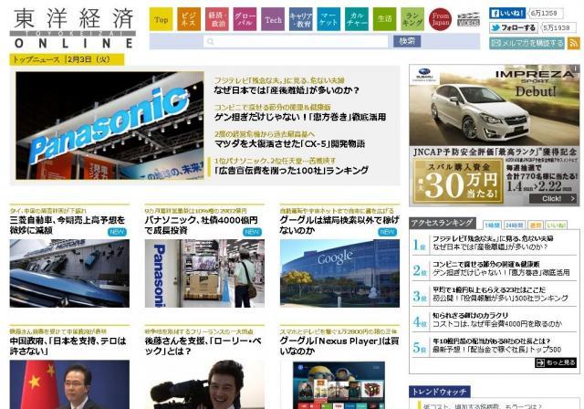 東洋経済オンラインのトップページ