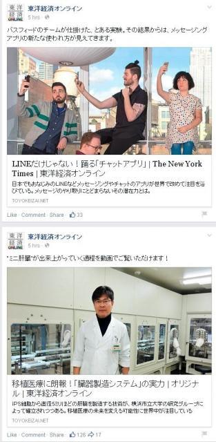 東洋経済オンラインのフェイスブックページ。ワンポイント解説と写真つきの投稿で記事への流入を増やしている