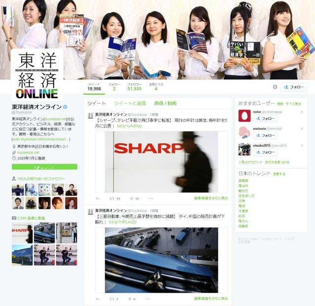 東洋経済オンラインのツイッターアカウント