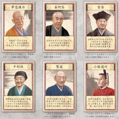 特殊効果が使える作庭家カード。歴史上の人物が実名で登場する