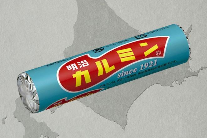 なぜか北海道限定説が流れた「カルミン」。94年目にして生産中止に