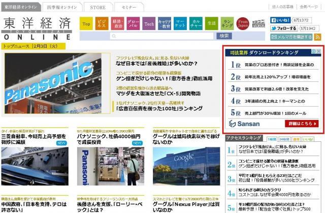 東洋経済オンラインのトップページ。赤枠で囲ったのが広告枠