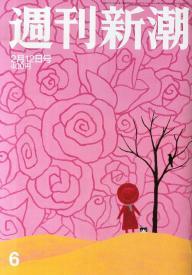 「週刊新潮」2015年2月12日号