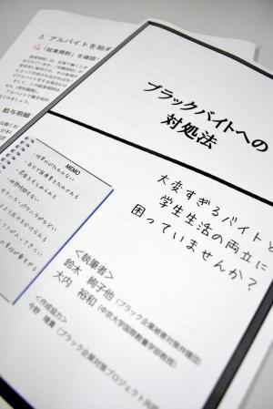 ブラックバイトへの対処法をまとめた冊子
