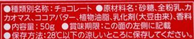 日本でロングセラーの板チョコの裏面には「植物油脂」の表示