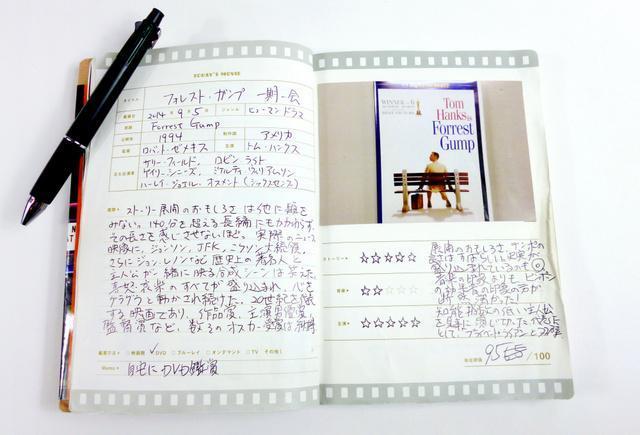 自分の見た映画の感想を書く欄が充実していて、チケットを貼る余白もある=東京都渋谷区
