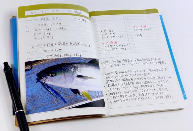 釣った魚をしっかり記録できるのがうれしい=東京都渋谷区