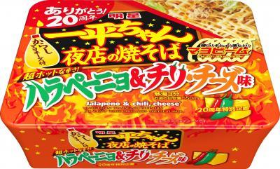 20周年記念で発売した「一平ちゃん夜店の焼そば ハラペーニョ&チリ・チーズ味」