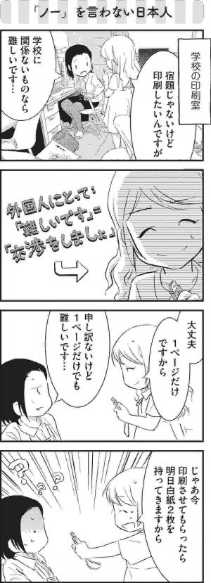 日本人の「難しいです」は、ほぼ「ノー」の意味。同様に「大丈夫」もイエス・ノー両方の意味があって難しいそうです。たしかに、わかりにくいですよね。