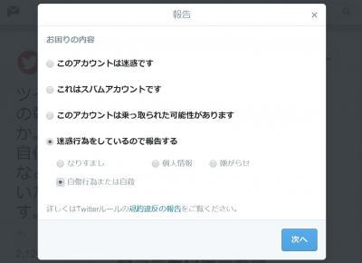 ツイッターの「報告」画面。「自傷行為または自殺」の項目がある