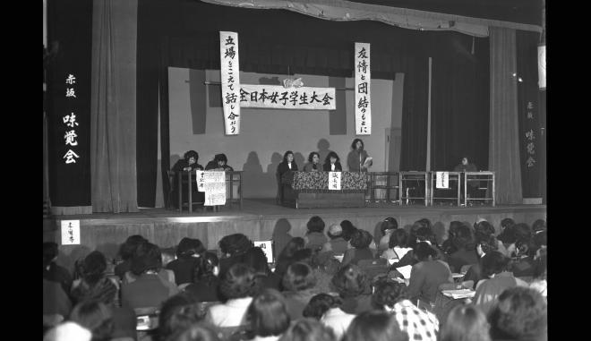 (9)北海道から九州まで全国56大学、200人以上の女子学生が参加して、東京都港区の赤坂公会堂で開かれた初の全日本女子学生大会。大学に通う全国の女子学生が集まって共通の問題の解決をはかり、さらに家庭や職場の女性たちとも連帯して女性一般の問題について議論された=1953年12月2日