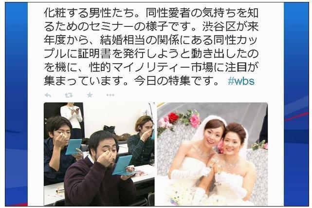 テレビ東京「ワールドビジネスサテライト」の番組ツイッター