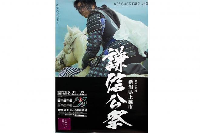 2010年の「謙信公祭」のポスター