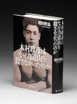 プロレス・格闘技を題材としたノンフィクションとしては異例の話題作となった、「木村政彦はなぜ力道山を殺さなかったのか」
