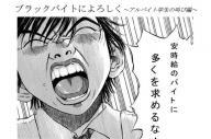 「関西学生アルバイトユニオン」のパンフレットのひとコマ。人気漫画「ブラックジャックによろしく」(佐藤秀峰氏/漫画 on web提供)のせりふを差し替え、主人公に叫ばせた