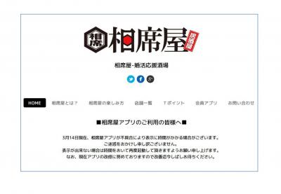 「婚活応援酒場」をうたう「相席屋」のホームページ