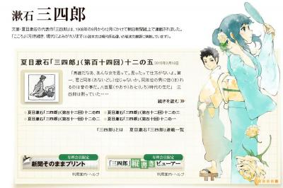 朝日新聞の「三四郎」特集ページの美禰子と三四郎