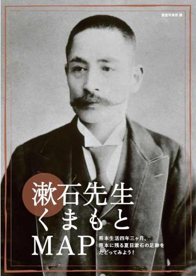 熊本県が作成中のパンフレットの表紙。熊本時代に撮影された写真を使った