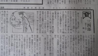 朝日新聞で連載している「三四郎」