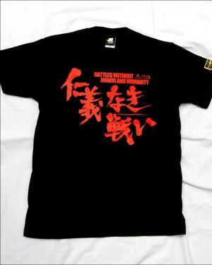 「仁義なき戦い」Tシャツ(前面)