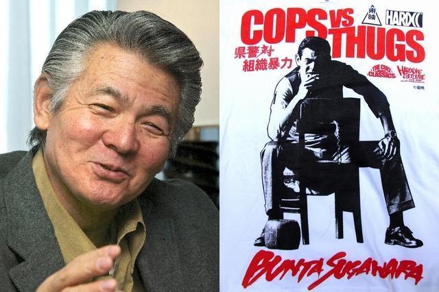菅原文太さんと、主演作「県警対組織暴力」のTシャツ