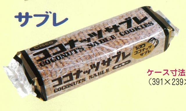 1975年ごろのパッケージ=日清シスコ提供