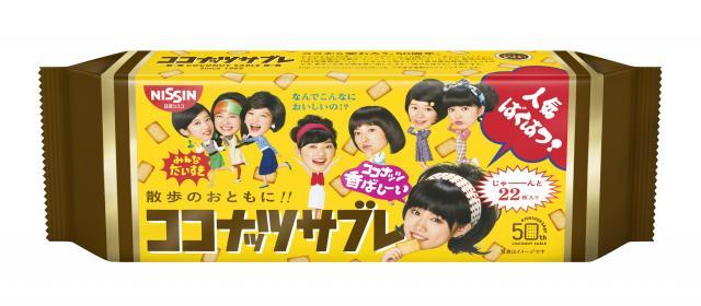 50周年記念のコラボパッケージ=日清シスコ提供