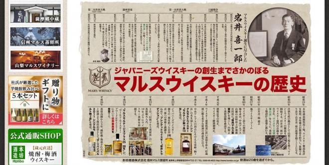 マルスウイスキーのサイトに掲載されている、岩井喜一郎の歩み
