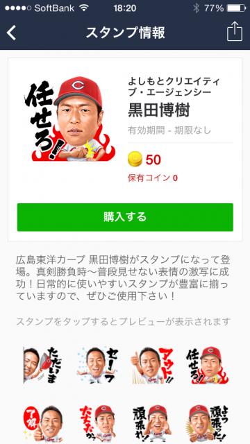 黒田投手のスタンプ。全40種類に本人の顔とメッセージがデザインされている